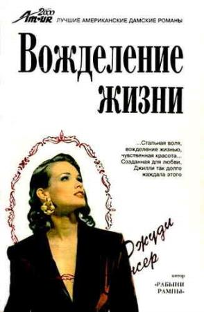 Серия Амур 2000 (7 книг)