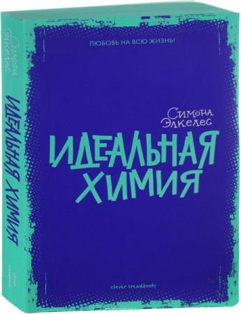 Идеальная химия (3 книги)