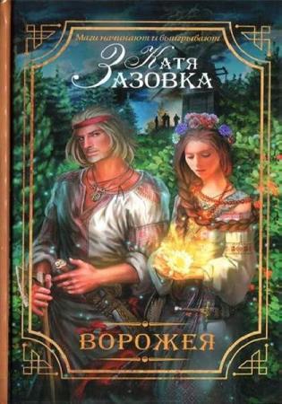 Катя Зазовка - Сборник сочинений (3 книги)