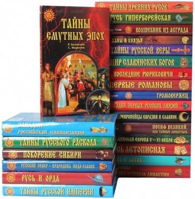 Серия - Тайны Земли Русской (76 книг)
