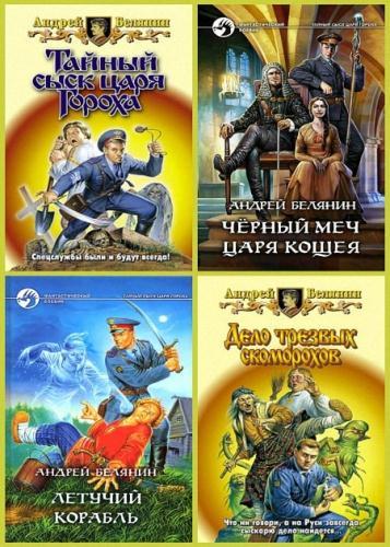 Белянин Андрей - Тайный сыск царя Гороха. Цикл из 10 книг