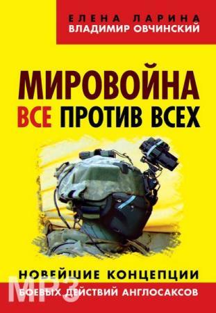 Ларина Е., Овчинский В. - Мировойна. Все против всех (Аудиокнига)