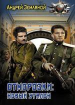 Андрей Земляной - Отморозки. Новый эталон