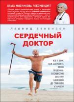 Леонид Бененсон - Сердечный доктор