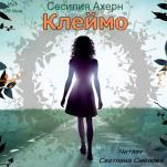 Ахерн Сесилия - Клеймо (Аудиокнига)