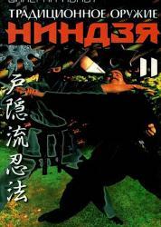 Момот Валерий - Традиционное оружие ниндзя в 3 томах