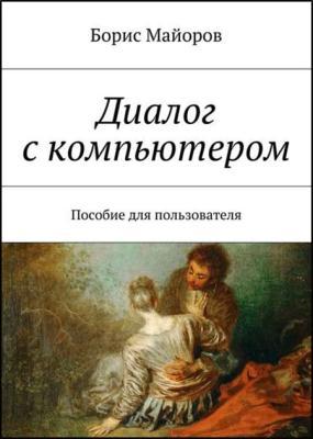 Майоров Борис - Диалог с компьютером. Пособие для пользователя