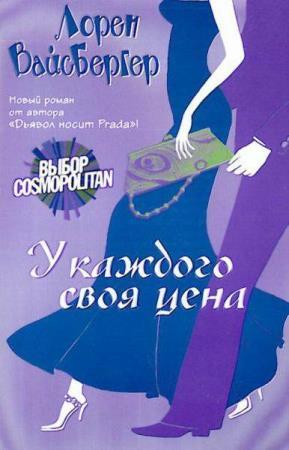 Лорен Вайсбергер  - Сборник сочинений (7 книг)