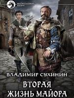 Сухинин Владимир - Вторая жизнь майора (Аудиокнига)