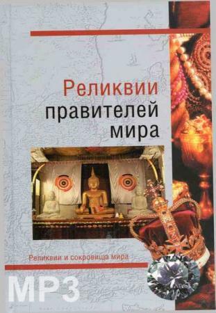Николай Николаев - Реликвии правителей мира (Аудиокнига)