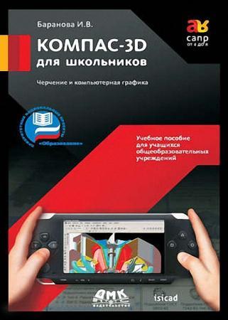 И.В. Баранова-КОМПАС-3D для школьников. Черчение и компьютерная графика