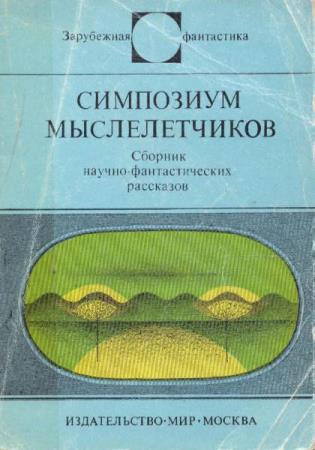 Януш Анджей Зайдель - Сборник сочинений (33 книги)