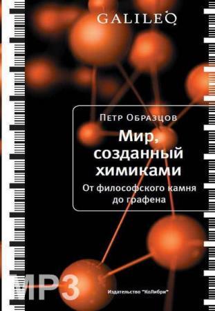 Петр Образцов - Мир, созданный химикам (Аудиокнига)