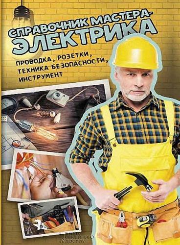Валерий Новак - Справочник мастера-электрика. Проводка, розетки, техника безопасности, инструмент