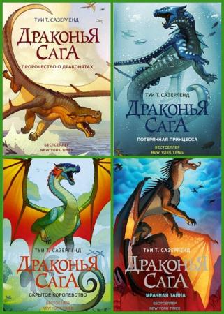 Туи Т. Сазерленд - Драконья сага. Серия из 4 книг