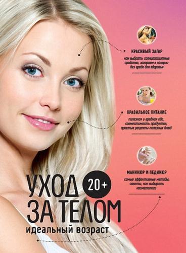 Колпакова Анастасия - 20+. Уход за телом
