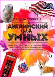 Свирина Галина - Английский для умных