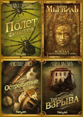 Серия - Большая фантастика (11 книг) (2016-2017)