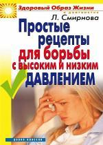 Смирнова Людмила - Простые рецепты для борьбы с высоким и низким давлением