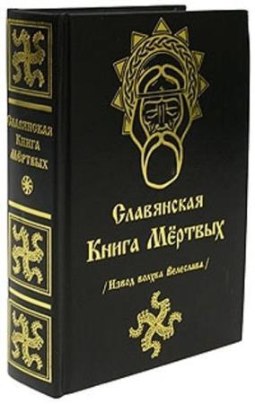 Волхв Велеслав - Сборник сочинений (21 книга)