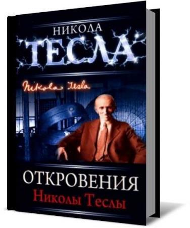НиколаТесла - Откровения Николы Теслы (Аудиокнига)