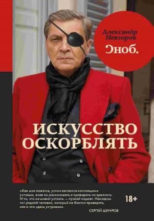 Ангедония. Проект Данишевского (9 книг)