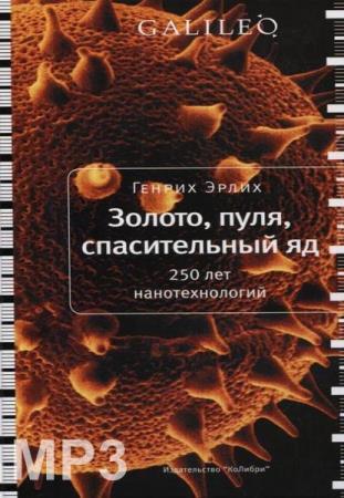 Генрих Эрлих - Золото, пуля, спасительный яд  (Аудиокнига)