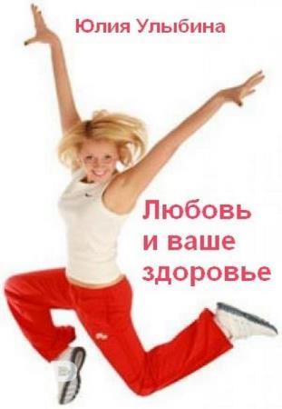 Юлия Улыбина - Любовь и ваше здоровье (Аудиокнига)