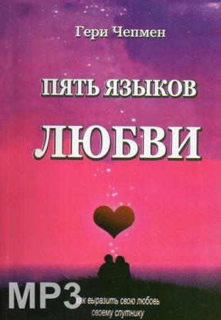 Гэри Чепмен - Пять языков любви. Как выразить любовь вашему спутнику  (Аудиокнига)