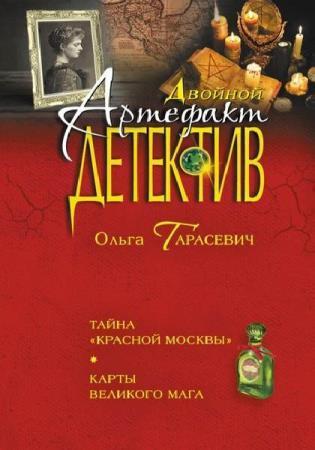 Двойной артефакт-детектив (49 книг)