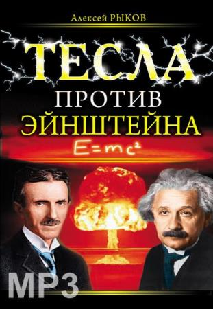 Алексей Рыков - Тесла против Эйнштейна (Аудиокнига)