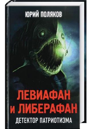 Юрий Поляков - Левиафан и Либерафан. Детектор патриотизма (Аудиокнига)