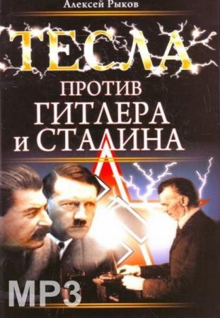 Алексей Рыков - Тесла против Гитлера и Сталина (Аудиокнига)