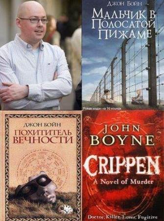 Джон Бойн - Сборник сочинений (10 книг)
