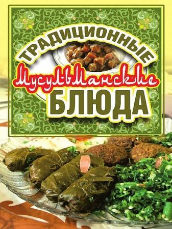 Нестерова Дарья - Традиционные мусульманские блюда