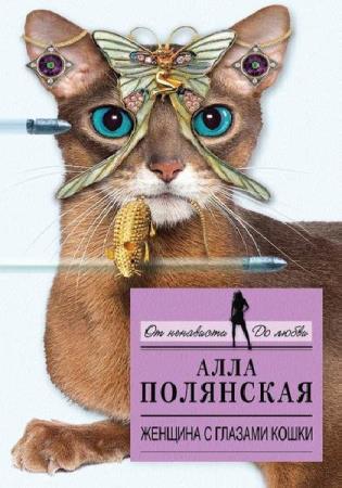 Алла Полянская - Сборник произведений (20 книг)