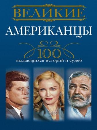 Андрей Гусаров-Великие американцы. 100 выдающихся историй и судеб