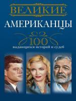 Андрей Гусаров - Великие американцы. 100 выдающихся ист ...