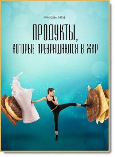 Титов Михаил - Продукты, которые превращаются в жир