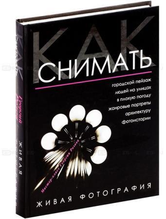 Георгий Розов - Сборник сочинений (6 книг)
