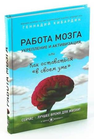 Геннадий Кибардин - Работа мозга: укрепление и активизация (Аудиокнига)