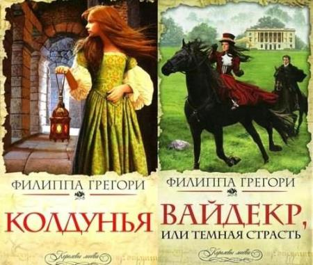 Филиппа Грегори - Сборник произведений (24 книги)