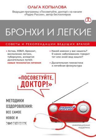 Ольга Копылова - Бронхи и легкие. Советы и рекомендации ведущих врачей (Аудиокнига)