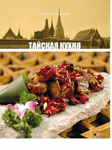 Барагамян Анаит - Тайская кухня