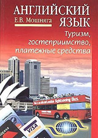 Е. В. Мошняга - Английский язык: туризм, гостеприимство, платежные средства