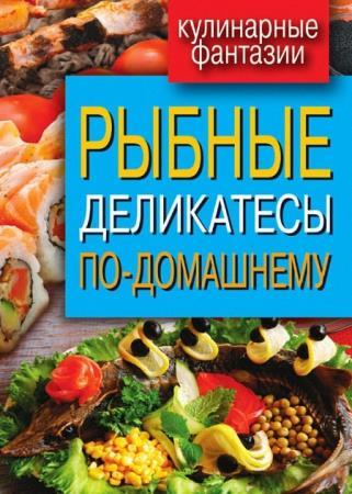 Кашин Сергей-Рыбные деликатесы по-домашнему