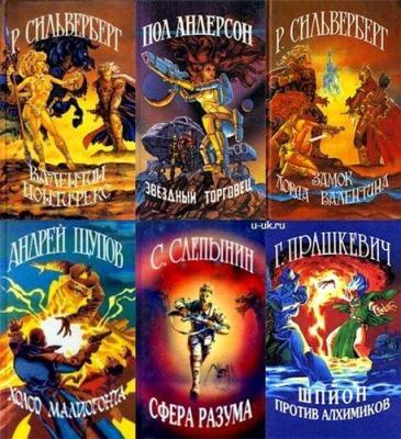 Серия - Иноземье (11 книг)