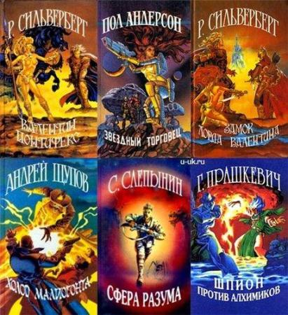 Серия-Иноземье (11 книг)