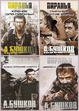 Александр Бушков-Пиранья (полное собрание из 20 книг)