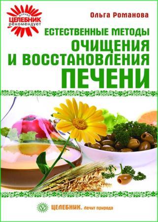 Романова Ольга - Естественные методы очищения и восстановления печени